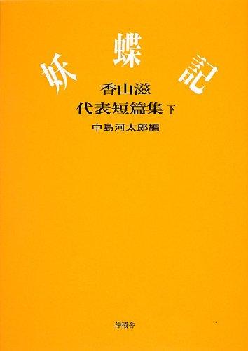妖蝶記―香山滋代表短篇集〈下〉の詳細を見る