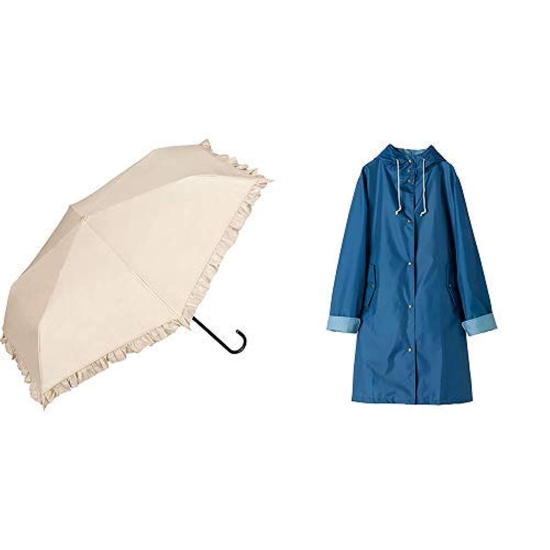 【セット買い】ワールドパーティー(Wpc.) 日傘 折りたたみ傘 ベージュ 50cm レディース 傘袋付き 遮光クラシックフリルミニ 801-134 BE+レインコート ポンチョ レインウェア  ブルー  free  レディース 収納袋付き R-1094 BL