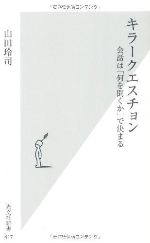 キラークエスチョン (光文社新書)