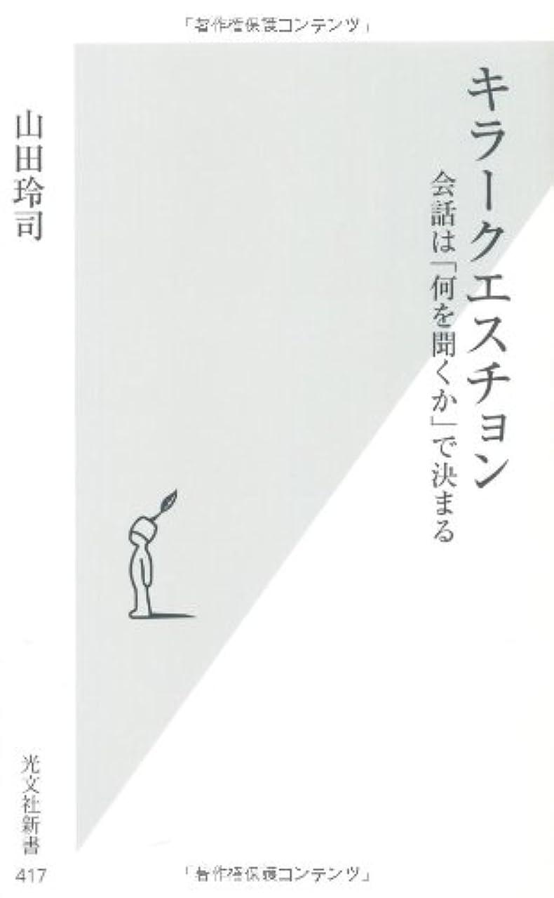 警察剥離器官キラークエスチョン (光文社新書)