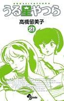 うる星やつら〔新装版〕 (21) (少年サンデーコミックス)