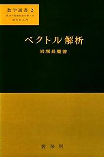 ベクトル解析―力学の理解のために (数学選書 (2))
