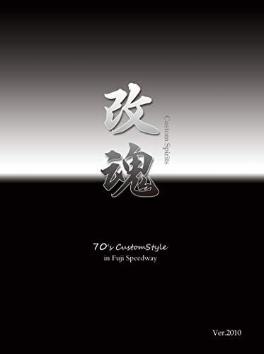70s Custom Style in Fuji SpeedWay 2010: JDM Custom Bike (Photo album) (Japanese Edition)
