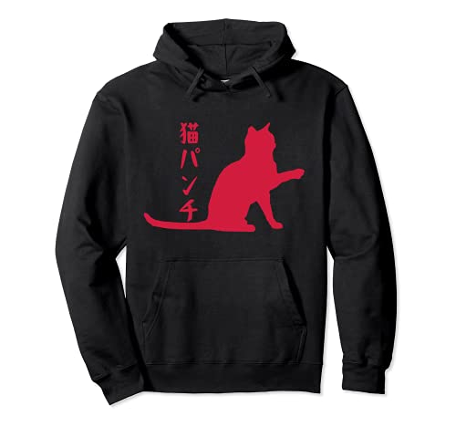 ねこ 猫パンチデザイン 日本人学生向けおもしろギフト パーカー