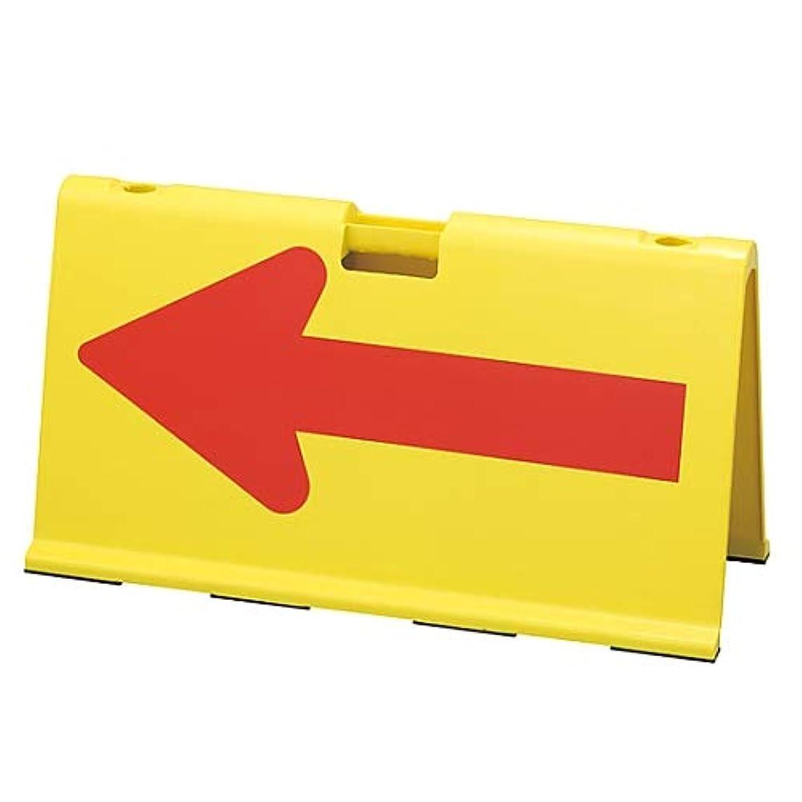 マージ壊滅的な説得日本緑十字社 方向矢印板 「←」 矢印板-AS1/61-3393-76
