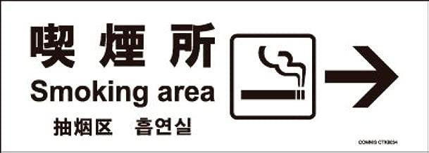 標識スクエア 「 喫煙所 (右→) 」 ヨコ・ミニ【 プレート 看板 】 140x50㎜ CTK8034 5枚組