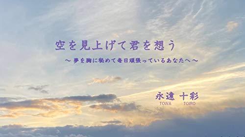 空を見上げて君を想う: 夢を胸に秘めて毎日頑張っているあなたへ