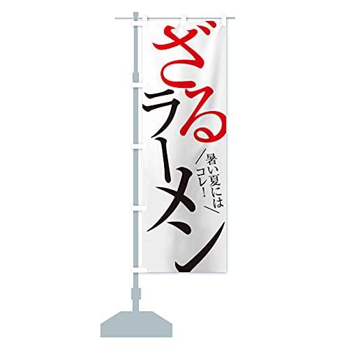 ざるラーメン のぼり旗 サイズ選べます(ハーフ30x90cm 左チチ)