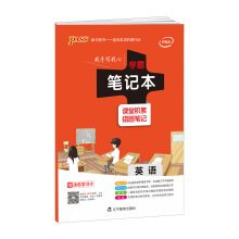 2017pass school notebook Pa – English finishing school students essential error-prone title(Chinese Edition)