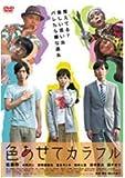 色あせてカラフル [DVD] image