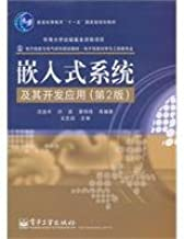 Embedded systems and their development applications (2nd edition)(Chinese Edition)