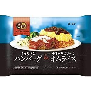 【冷凍】オーマイ よくばりプレート イタリアンハンバーグ&デミグラスソースオムライス X5袋