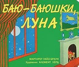 Bayushki-Bayu, Luna (Goodnight Moon) - in Russian language