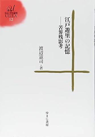 江戸遊里の記憶―苦界残影考 (ゆまに学芸選書ULULA 12)