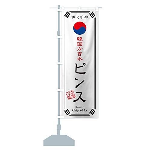 韓国かき氷/ピンス のぼり旗 サイズ選べます(ジャンボ90x270cm 左チチ)