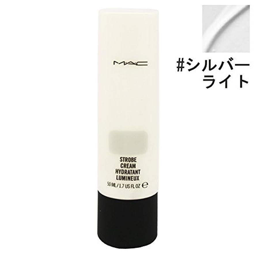 期待してストレッチずらすマック(MAC) ストロボ クリーム シルバー ライト/Silver Light 50ml[並行輸入品]