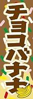 のぼり旗スタジオ のぼり旗 チョコバナナ002 通常サイズ H1800mm×W600mm