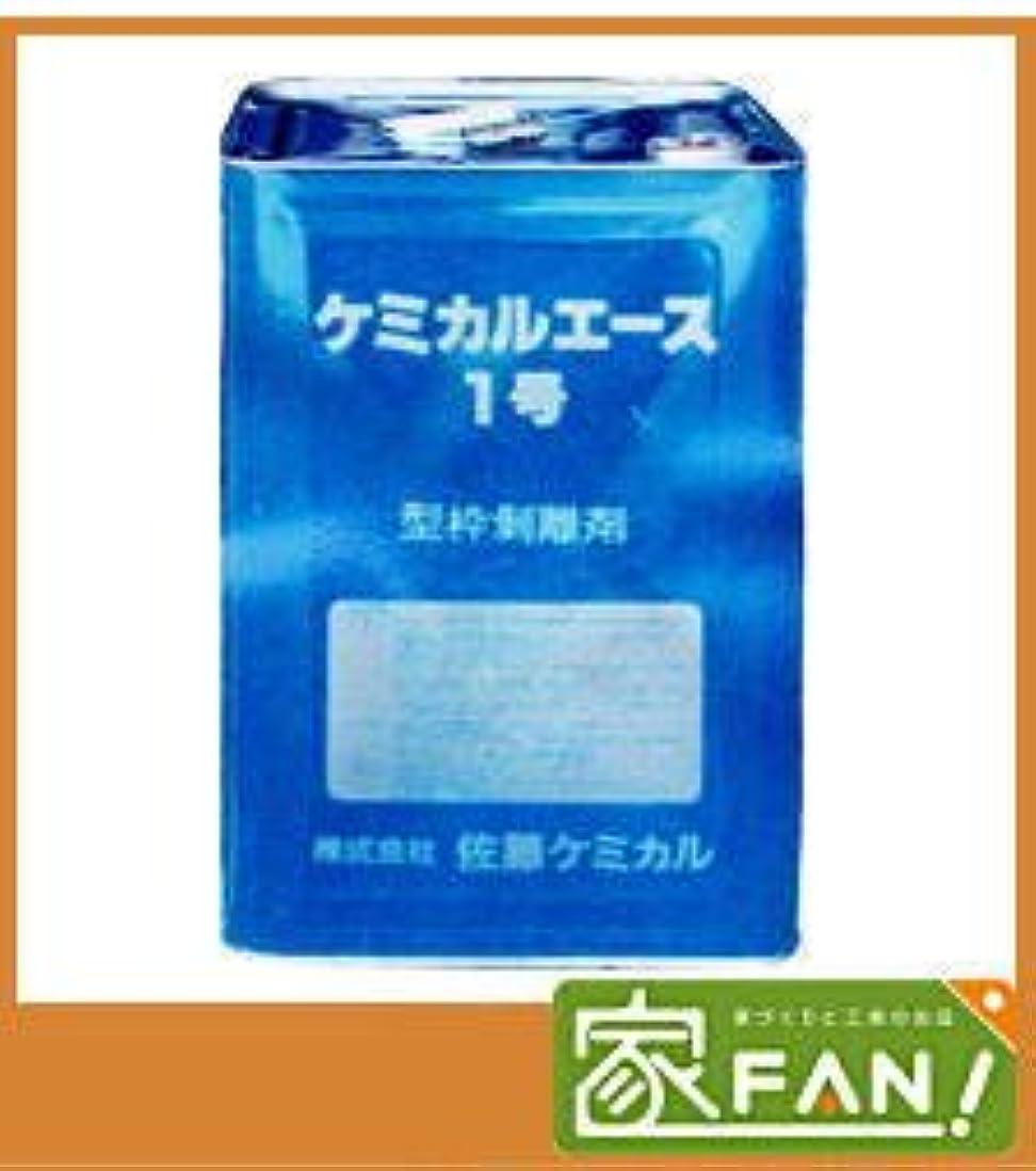 起こる品種電球ケミカルエース1号(兼用型) 原液使用型 剥離剤 コンクリート処理剤 18L缶