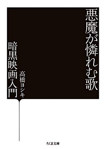 悪魔が憐れむ歌 ――暗黒映画入門 (ちくま文庫)