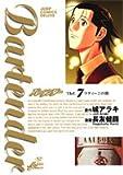 バーテンダー 7 (ジャンプコミックス デラックス)