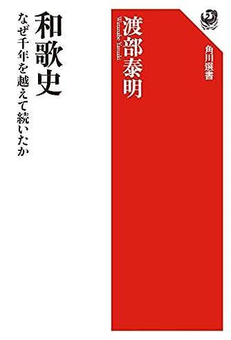 和歌史 なぜ千年を越えて続いたか (角川選書)