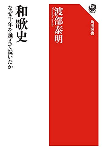 和歌史 なぜ千年を越えて続いたか