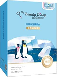 My Beauty Diary Antarctica Glycoproteins Moisturizing Mask 2016 NEW VERSION 8 PCS