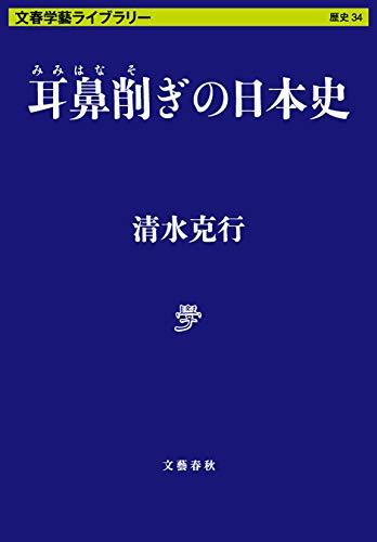 耳鼻削ぎの日本史 (文春文庫)