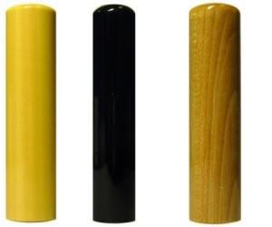 印鑑・はんこ 個人印3本セット 実印: 薩摩本柘 15.0mm 銀行印: 黒水牛 13.5mm 認印: 楓 15.0mm 最高級牛皮袋セット