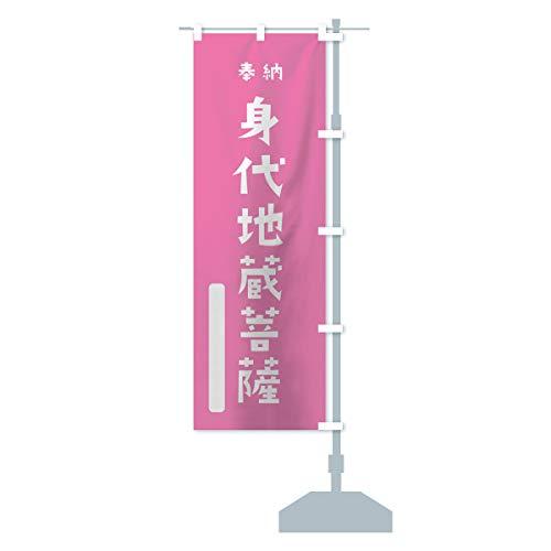 身代地蔵菩薩 のぼり旗 チチ選べます(レギュラー60x180cm 右チチ)