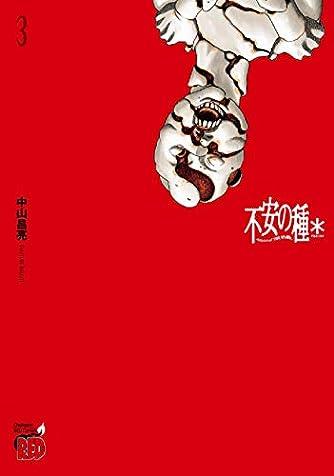 不安の種*アスタリスク 3 (3) (チャンピオンREDコミックス)