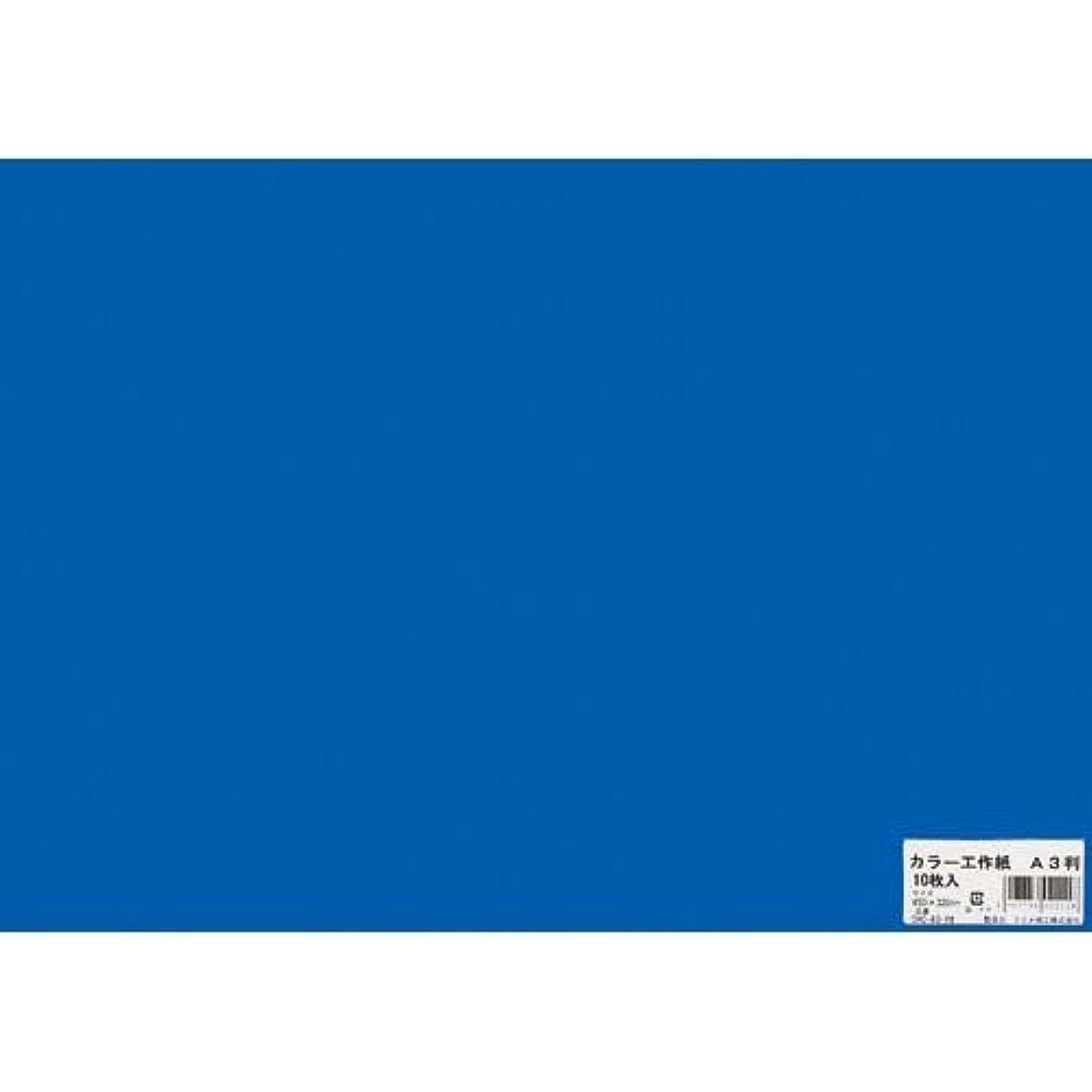 電気の干し草感じカラー工作紙 A3 青 10枚