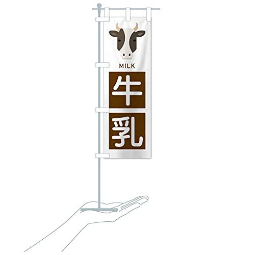 卓上ミニ牛乳 のぼり旗 サイズ選べます(卓上ミニのぼり10x30cm 立て台付き)