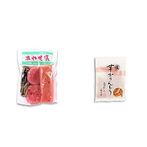 [2点セット] あわせ漬け(300g) [赤かぶら・たくあん・赤かぶ菜]・塩芋かりんとう(150g)