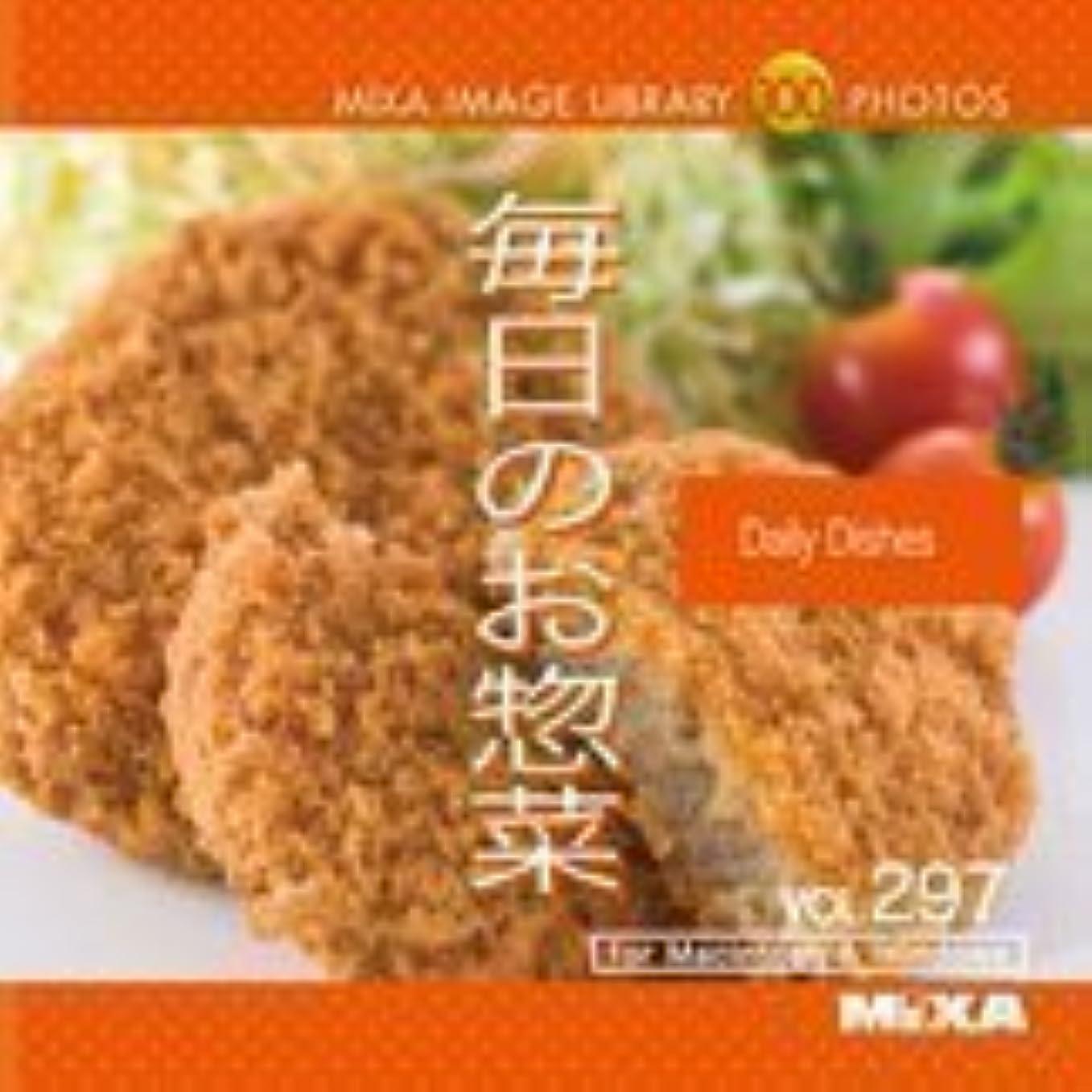 女将陸軍友情MIXA IMAGE LIBRARY Vol.297 毎日のお惣菜