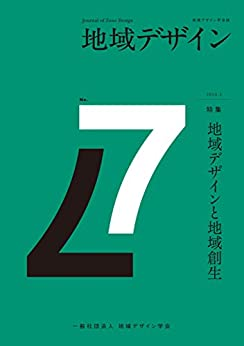 [地域デザイン学会]の地域デザイン No.7