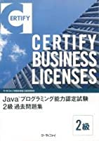 Java(TM)プログラミング能力認定試験 2級過去問題集