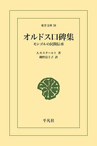 オルドス口碑集 (東洋文庫0059)