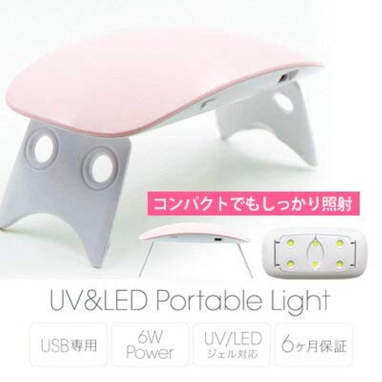 魅了するびっくりする発症Bonnail UV&LED ポータブルライト6W ピンク