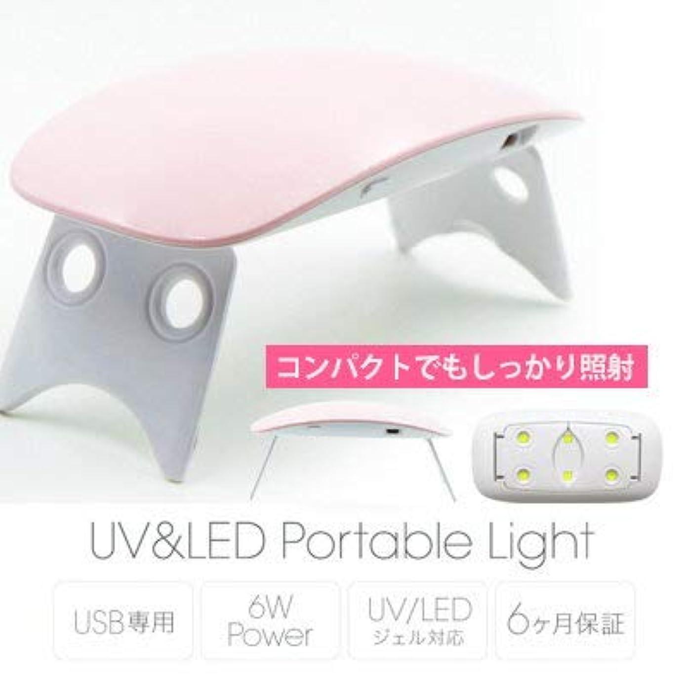 急勾配の芸術的発揮するBonnail UV&LED ポータブルライト6W ピンク