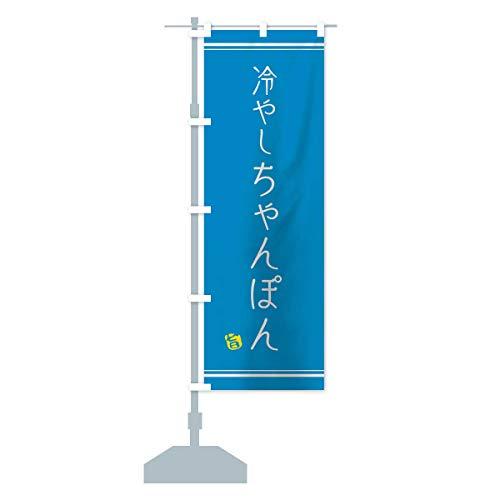冷やしちゃんぽん のぼり旗 サイズ選べます(スリム45x180cm 左チチ)