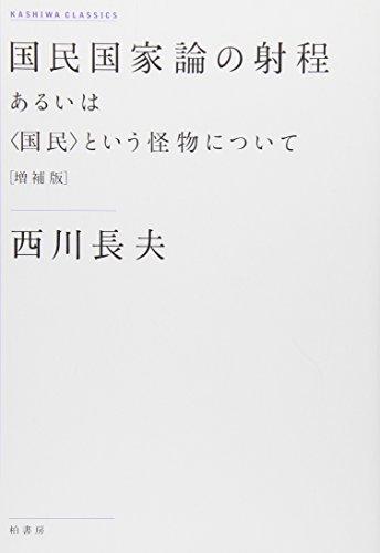 """国民国家論の射程―あるいは""""国民""""という怪物について (KASHIWA CLASSICS)の詳細を見る"""