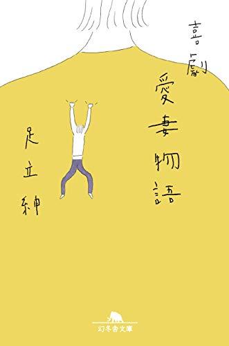 喜劇 愛妻物語 (幻冬舎文庫)