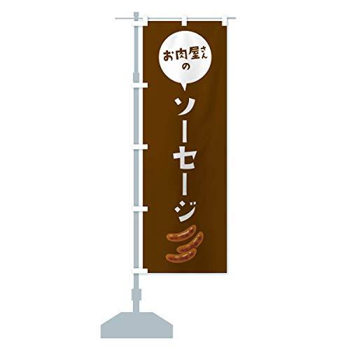 お肉屋さんのソーセージ のぼり旗 サイズ選べます(ショート60x150cm 左チチ)