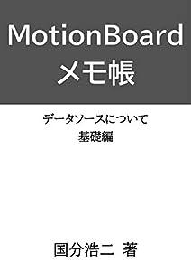 MotionBoardメモ帳: データソースについて/基礎編の表紙