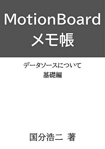 MotionBoardメモ帳: データソースについて/基礎編