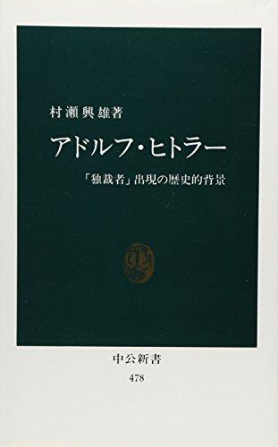 アドルフ・ヒトラー―「独裁者」出現の歴史的背景 (中公新書 (478))