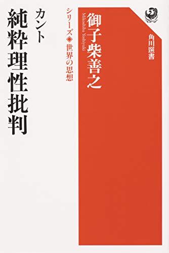 カント 純粋理性批判 シリーズ世界の思想 (角川選書)