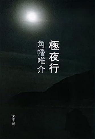 極夜行 (文春文庫 か 67-3)