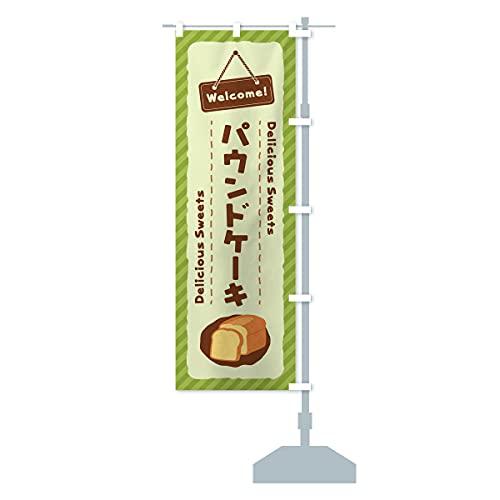 パウンドケーキ のぼり旗 サイズ選べます(ハーフ30x90cm 右チチ)